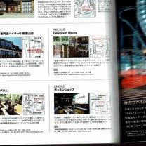 サイクリングジムメディア情報!の記事に添付されている画像