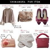 【しまむら6選】ファーアイテム、秋冬トレンドのバッグ・パンプス・チャームetc
