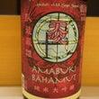 秋限定の日本酒入荷し…
