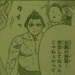 火ノ丸相撲162話「…