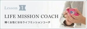 ライフミッションコーチ