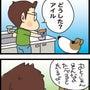 ★4コマ漫画「会話」
