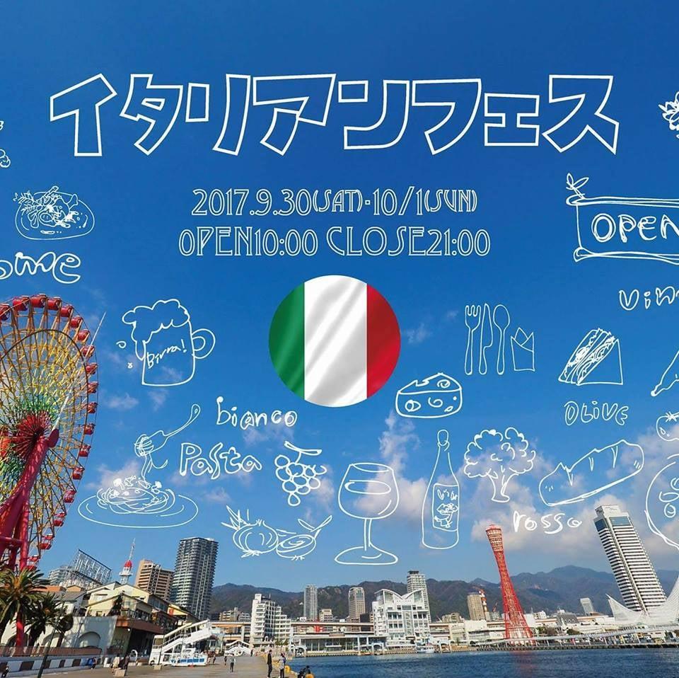 神戸イタリアンフェス~食とワインの祭典~に出演します!