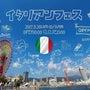 神戸イタリアンフェス…
