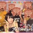 9/25大塚Hear…