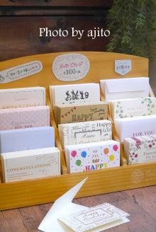 二つ折りメッセージカードアジト