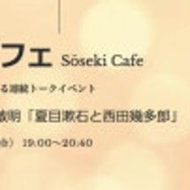 漱石カフェ