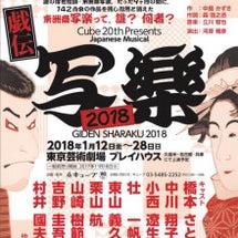 『戯伝写楽2018』…