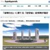 ▼唸声連鎖ニュース/9月26日、韓国の慰安婦追悼碑に強い懸念、宣戦布告を勝手に解釈する北等の画像