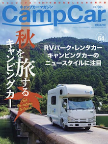 キャンプカーマガジン vol.64