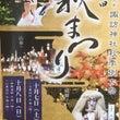 下仁田秋祭り2017