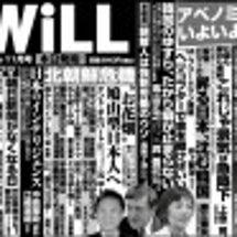 拙稿が『WiLL』に…