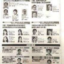 【新聞掲載】