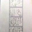 4コマ漫画①☆誰に背…