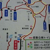 長野県 硫黄岳へ行っ…
