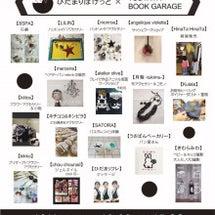 【10/4】Blac…