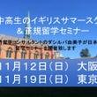 11月日本での留学セ…