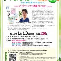 内海聡先生 2018…