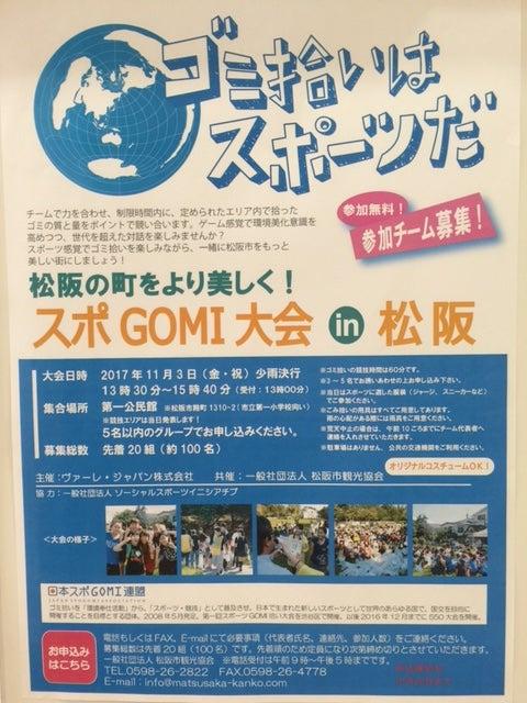 ゴミ拾いはスポーツだ! in松阪。