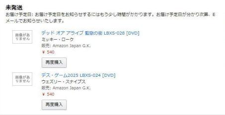Amazonに予約中の9月21日発売DVDが一向に入荷しない、発送されないので愚痴ってみる…