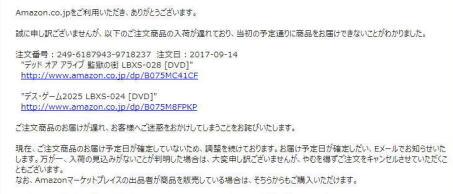 Amazon.co.jpへのご注文について