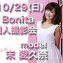 【Bonita】10…