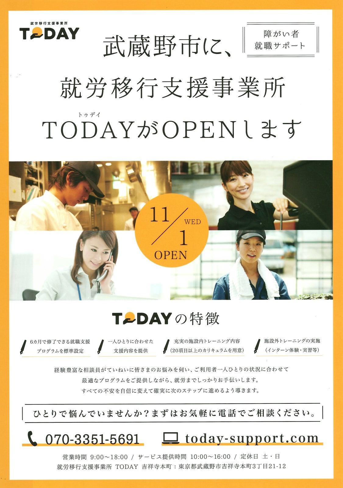 新規開設!! TODAY吉祥寺本町 内覧会のお知らせの記事より