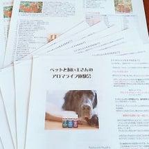 ◆10/5(木)ペッ…