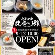 堅田の新店「比良の郷…