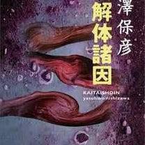 『解体諸因』西澤保彦の記事に添付されている画像
