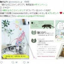 発売記念Twitte…