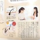【雑誌クロワッサン】大人のための本気美容塾掲載の記事より