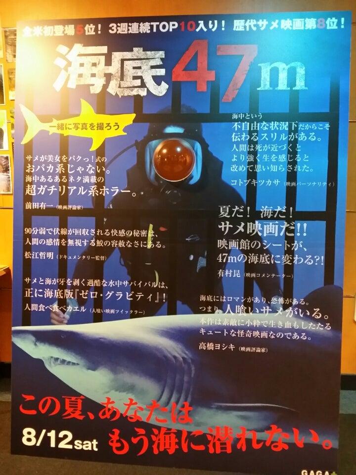 47 メートル 海底