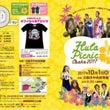 フラピクニック大阪2…
