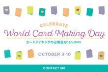 ワールド・カードメイキング・デー