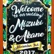ハワイアン結婚式ウェ…