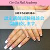 認定講師試験の相談会を開催致します!! 東京ネイルスクール シンシアネイルアカデミーの画像