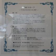 横浜スカーフ展示@シ…