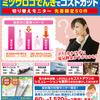 茨城県エリア限定 新電力モニター募集!の画像