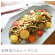 【簡単レシピ】PMS…