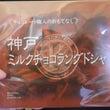 神戸ミルクチョコラン…