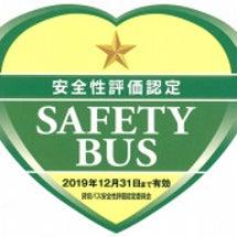 貸切バス安全性評価認…
