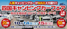 四国キャンピングカーショー2017秋の大商談会