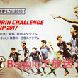 サッカー日本代表戦の…