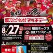 8月27日(日)福島…