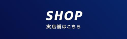 """""""実店舗"""""""