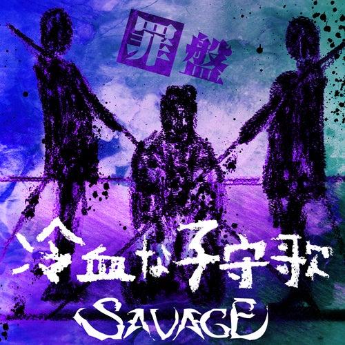 https://stat.ameba.jp/user_images/20170929/00/savage-ryuka/95/26/j/o0500050014037493819.jpg