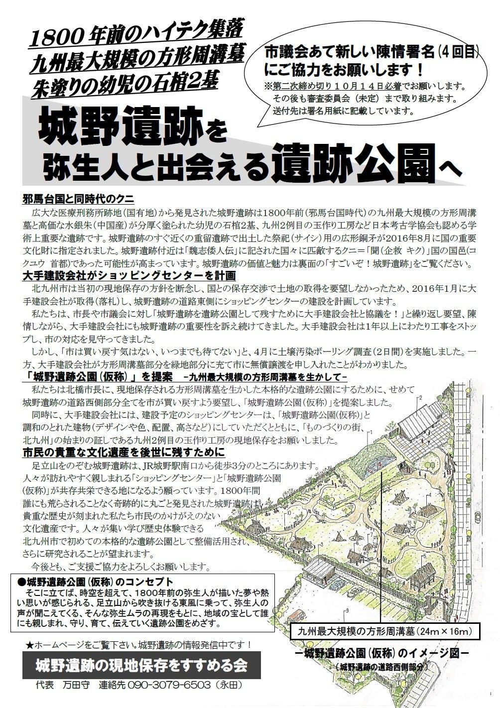 """""""市民の集い 城野遺跡公園の実現へ""""を開催します!の記事より"""