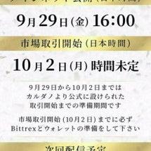 ADAコイン上場間近