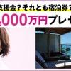 【レピモ】総額1000万円!ポジフィフ宣言して支援金?非日常の「オトナ旅」?が当たります!の画像
